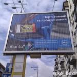 Concorso Ubuntu in Russia e Ucraina: fotografa il cartellone e vinci un pc